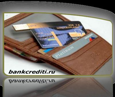 Подача онлайн заявки на получение кредитной карты