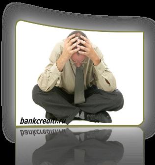 poluchenie-credita-bezrabotnim