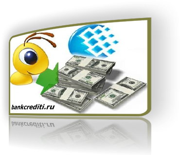 vzat-credit-webmoney