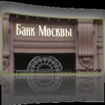 Ипотека — банк Москвы
