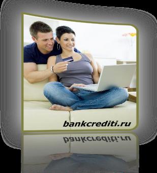 Какие бывают потребительские кредиты?