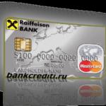 Райффайзен Кредитная карта