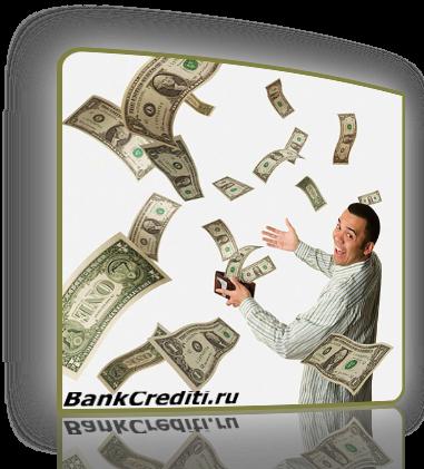 взят краткосрочный кредит банка