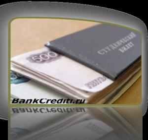 bank-obrazovanie-crediti