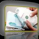 Легкие кредиты