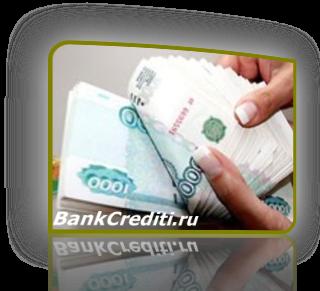 Где быстро оформить кредит?