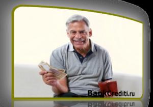 dayut-li-pensioneram-avtocredit