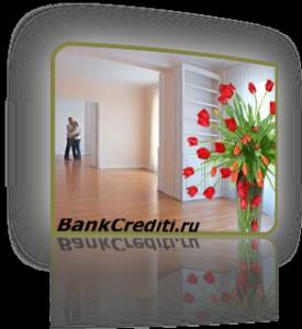 kupit-kvartiru-po-ipotechnomu-creditu