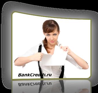 Как вернуть каско при досрочном погашении кредита