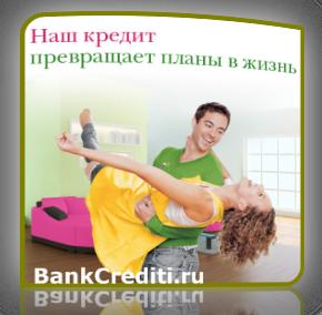 Оформить онлайн-заявку в «Ренессанс Кредит»