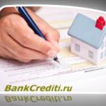 Список документов для ипотеки