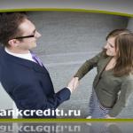 Взять частный кредит