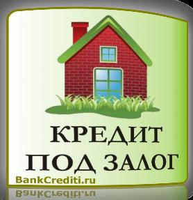 banki-dayushhie-kredit-pod-zalog-nedvizhimosti