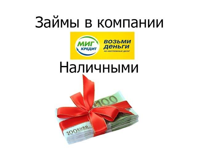mig-kredit-oficialnyj-sajt-adres-telefon