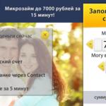 Ваши Деньги - онлайн заявка на экспресс займ