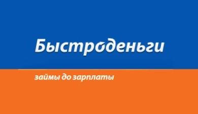 nomer-telefona-goryachej-linii-bystrodengi