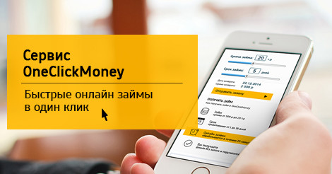 one-click-money-vxod-v-lichnyj-kabinet