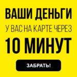МФО CreditPlus