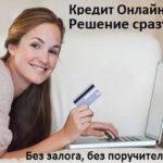 МФО дающие займ в России