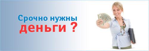 vzyat-zaym-Srochno-Dengi-onlayn