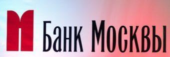 bank-moskvy-potrebitelskiy-kredit-usloviya