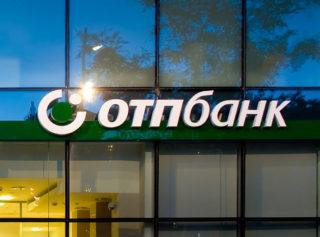 otp-bank-zayavka-na-kredit-nalichnymi-onlayn