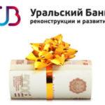 Кредит УБРиР