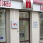 Банк Москвы часы работы отделений