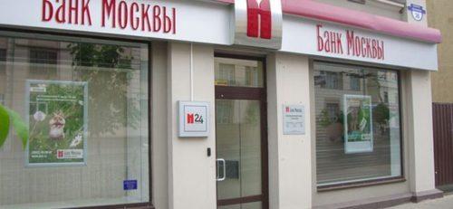 bank-moskvy-chasy-raboty-otdeleniy-v-moskve