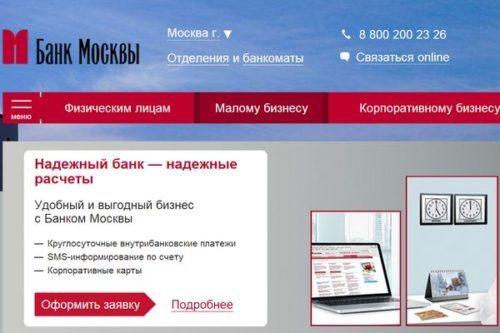 0 банк москвы с 1 января 2016 года полностью присоединится к банку втб