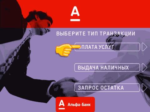alfa-bank-gde-oplatit-kredit