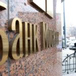 Банк Москвы кредит наличными онлайн
