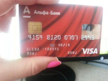 vzyat-kreditnuyu-kartu-v-alfa-banke-onlayn