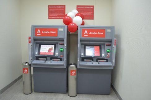snyat-dengi-kreditnoy-karty-alfa-banka