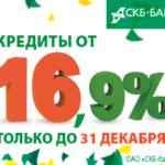 Проверить карту СКБ банка