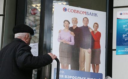 kreditnye-usloviya-sovkombanka