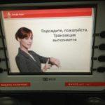 Положить деньги через банкомат Альфа Банка