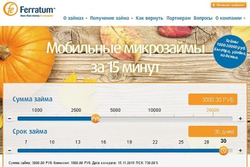 ferratum-zaym-onlayn-zayavka