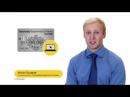 tinkoff-bank-aktivirovat-kreditnuyu-kartu
