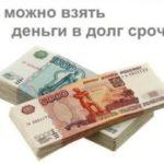 Деньги в долг онлайн срочно на карту