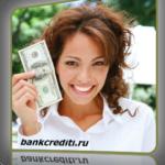 Возмещение по кредиту