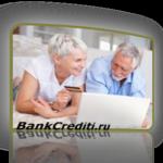 Где дают кредит пенсионерам