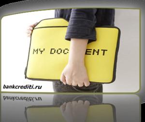 dokumenti-dlya-credita-v-banke