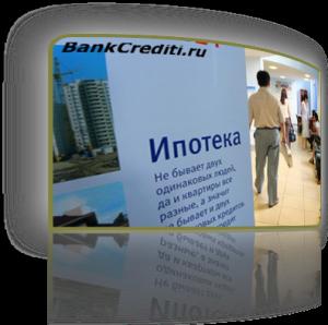 materinskiy-kapital-pogashenie-ipotechnogo-credita