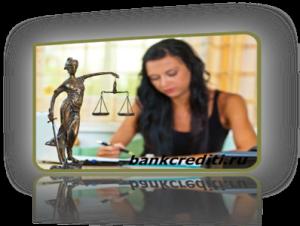 помошь-адвокат