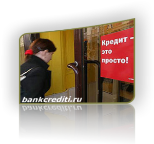 sovremennie-formi-creditov