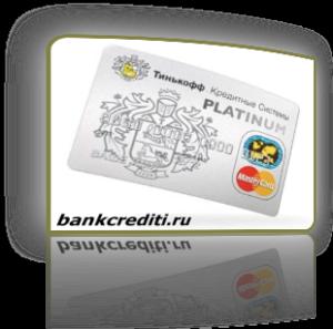 tinkoff-creditnaya-karta