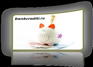 где взять выгодный кредит в банке россии
