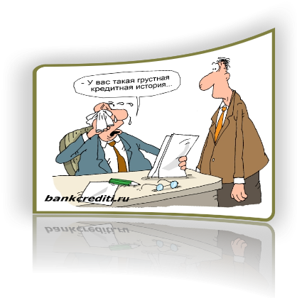 Как быстро исправить кредитную историю: