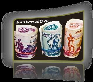 В каком банке выгодно взять кредит наличными?